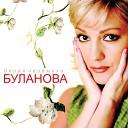 Татьяна - Белая