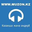 Muzart Life - Б р ба ыт www muzon kz