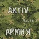 Aktiv - Армия Часть 1 Не много про армейскую движуху