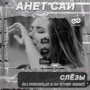 Анет Сай - Слезы DJ Prezzplay DJ S7ven Radio Edit
