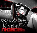 Loboda - К Черту Любовь (Pago & Joy Remix)
