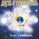 Олег Атаманов - Тебе Пречистый Звон