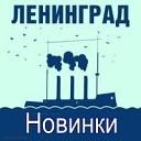 Ленинград - Баба Бомба 2015
