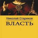 Николай Стариков - Иллюстрация первая О товарище
