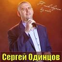 Сергей Одинцов - Самая красивая