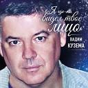 Вадим Кузема - Поговори со мной