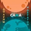 САМА - До Луны И Обратно