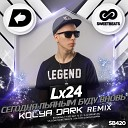 Lx24 - Сегодня Пьяный Буду Вновь Kolya Dark Radio Edit
