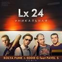 Kolya Funk & Eddie G feat. Pavel S - lx24 - Уникальная (Kolya Funk & Eddie G feat. Pavel S Radio Remix)