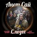 Анет Сай - СЛ ЗЫ OST Пацанки Acoustic Version