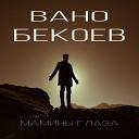 Вано Бекоев - Мамочка родная память нежная светлая и вечная ты светая прости люблю
