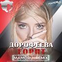 Дорофеева - Горит Mamoru Radio Remix