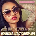 Can t Take My Eyes Off You - Двигай телом Radio Edit