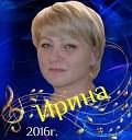 Ирина - Дышу тобой