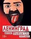 Ленинград - Наколи мне брови