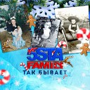 «5sta Family» - Так Бывает (December 31) (Європа Плюс, Fresh)