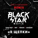 Black Star Mafia - В Щепки (O'Neill & TEI Remix)