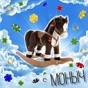 Моныч - Лошадка