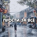 Сергей Грищук - Прости за все
