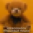 Veenogradov - Плюшевый Мишка