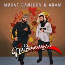 Мурат Гамидов feat Adam - Пидманула Dj S7ven Remix