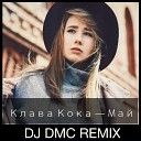 Клава Кока - Май (DJ DMC Remix)