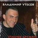 Владимир Утесов - Сирень