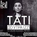 Tati - Till The Morning DJ Vadim Adamov Radio Edit
