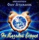 Олег Атаманов - Живет на Земле Благодать