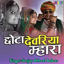 Sanjay Athwal Aabsar - Chhota Devariya Mara