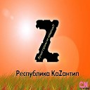 ●•●• КаZантип Z17 (Dj freak) - iou