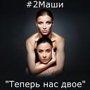 2Маши - #2Маши - Инея (ALEXANDRJFK REMIX)