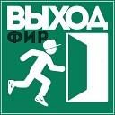 Фир БарДак - Восток ft Михалыч Лев Новый Рэп