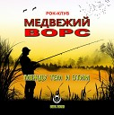 Рок клуб Медвежий Ворс - Потоп