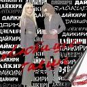 Дайкири и Дмитрий Маликов - Снежинка