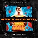 Клубные Миксы на Русских Исполнителей - Ягода малинка Sdob Anton Rudd Remix Radio Edit