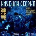 DNCE vs Noisy Bears - Cake By The Ocean (Perfectov Mash Up - www.mp3za.ru