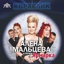 Алена Мальцева и Группа Ярмарка - Звездочка