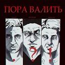 АкценТ BENTSLER ABDULOV - Пора валить