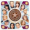 Фабрика Звезд - 6 Лучшие дуэты