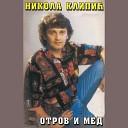 Nikola Klipic - Pijem