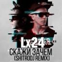 Lx24 - Скажи зачем (Shitrodj Remix)