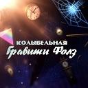 Time Lord and the TARDIS - Колыбельная Гравити Фолз