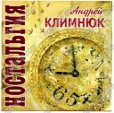 Андрей Климнюк - Атаман