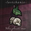 lastchance - Никогда