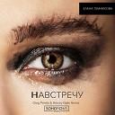 Елена Темникова - Навстречу (Oleg Perets & Alexey Galin Remix)