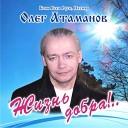 Олег Атаманов - Это было что то