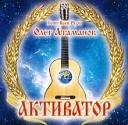 Олег Атаманов - Ах что то грохнуло с Небес