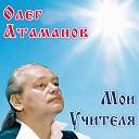 Олег Атаманов - Спасибо вам друзья мои