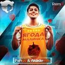 Хабиб - Ягода малинка Pahus Akadem1k Radio Edit Remix